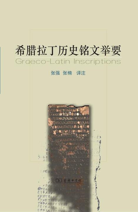 希腊拉丁历史铭文举要