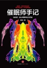 催眠师手记(试读本)