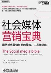 社会媒体营销宝典——网络时代营销制胜的策略、工具和战略(试读本)