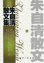 朱自清散文集(仅适用PC阅读)