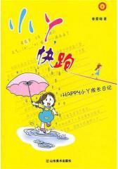 快跑,小丫——HAPPY小丫成长日记(试读本)
