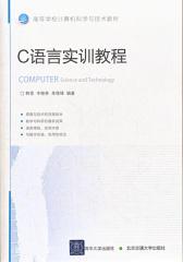C语言实训教程(仅适用PC阅读)