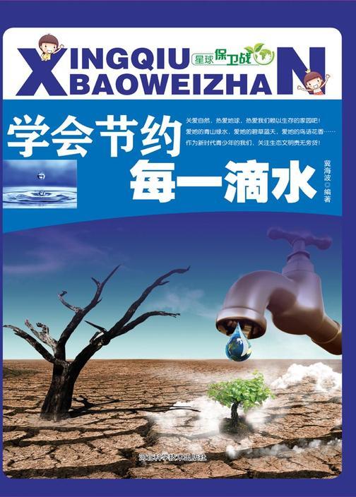 星球保卫战:学会节约每一滴水
