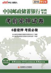 中国邮政储蓄银行招聘考试·考前密押试卷