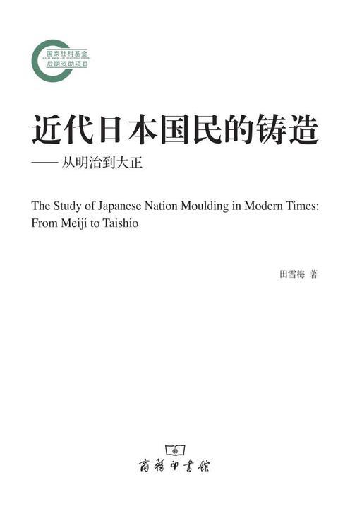 近代日本国民的铸造