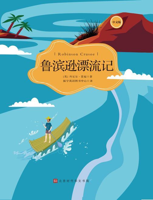 鲁滨逊漂流记中文版 世界文学名著