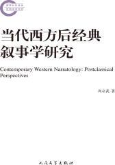 当代西方后经典叙事学研究