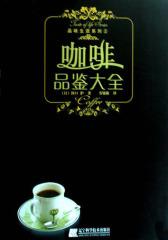 品味生活系列--咖啡品鉴大全(试读本)