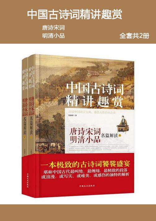 中国古诗词精讲趣赏