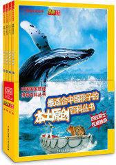 中国国家地理博物百科丛书 第一辑(试读本)