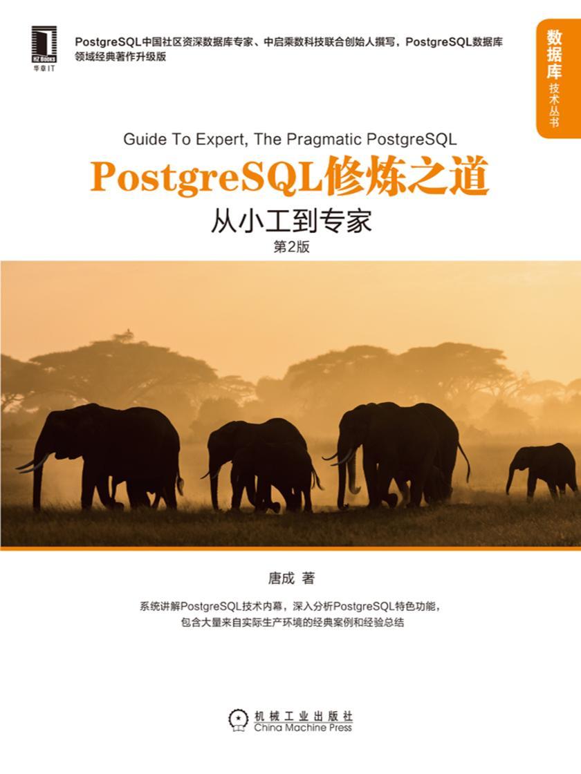 PostgreSQL修炼之道:从小工到专家(第2版)