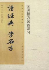 读经典学名方:国医精方50首讲习