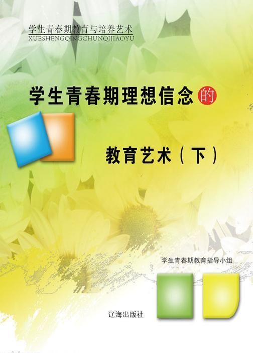 学生青春期理想信念的教育艺术(下)