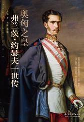 奥匈之皇:弗兰茨·约瑟夫一世传