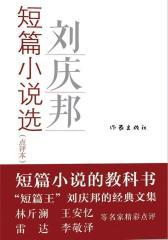 刘庆邦短篇小说集(试读本)