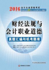 财经法规与会计职业道德真题汇编及机考题库