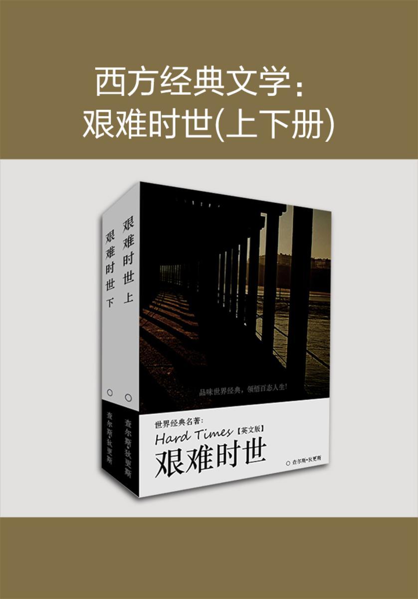 西方经典文学:艰难时世(上下册)