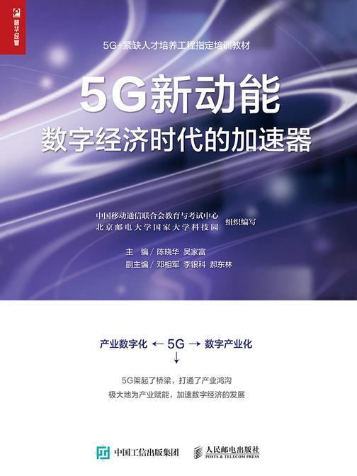 5G新动能:数字经济时代的加速器