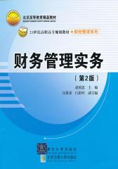 财务管理实务(第2版)(仅适用PC阅读)