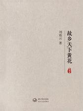 故乡天下黄花:典藏版