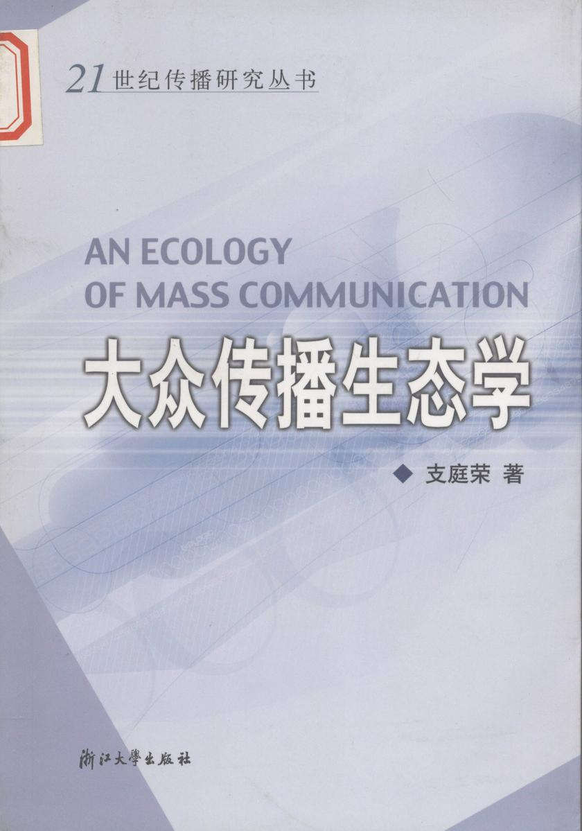 大众传播生态学(仅适用PC阅读)