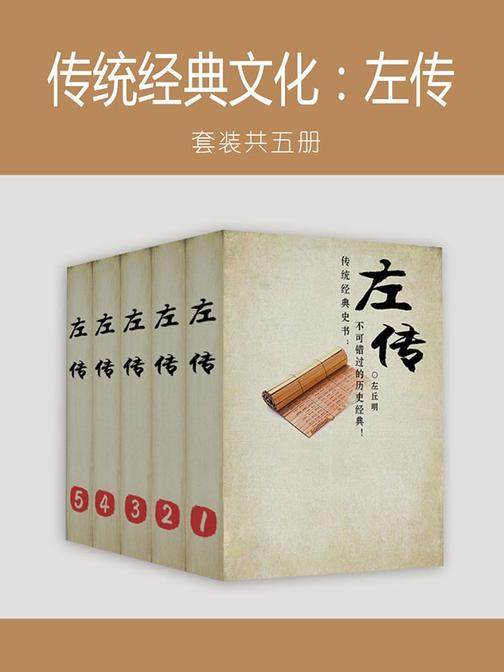 传统经典文化:左传(套装共五册)