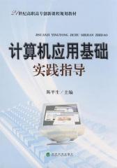 计算机应用基础实践指导(仅适用PC阅读)