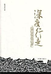 深度行走:中国41处世界自然文化遗产