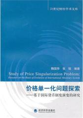 价格单一化问题探索——基于国际货币制度演变的研究