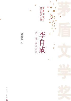 李自成(7)