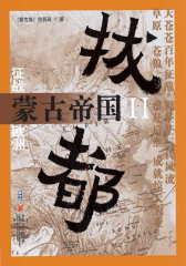 蒙古帝国Ⅱ·拔都:征战欧洲