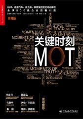 关键时刻MOT(试读本)