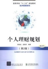 个人理财规划(第2版)(仅适用PC阅读)