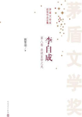 李自成(8)