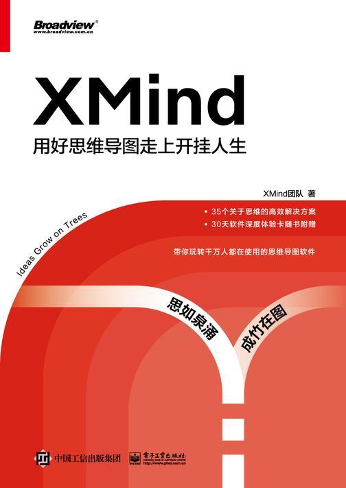 XMind:用好思维导图走上开挂人生