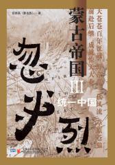 蒙古帝国Ⅲ·忽必烈:统一中国