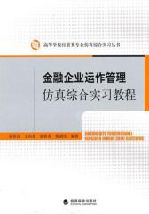 金融企业运作管理仿真综合实习教程(仅适用PC阅读)