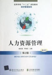 人力资源管理(第2版)(仅适用PC阅读)