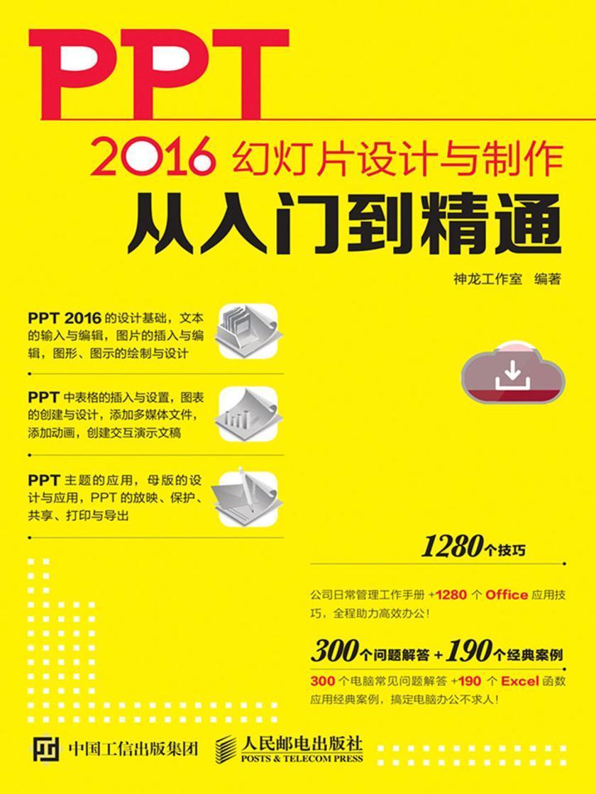 PPT 2016幻灯片设计与制作从入门到精通