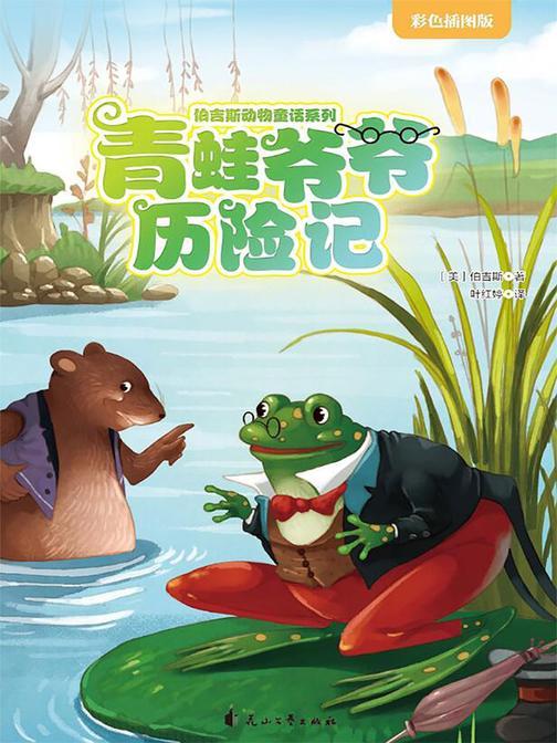 青蛙爷爷历险记(伯吉斯动物童话系列第二辑)
