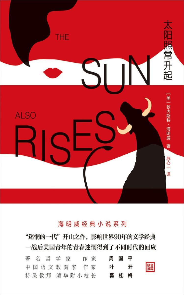 """太阳照常升起(""""迷惘的一代""""开山之作,影响世界90年的文学经典,一战后美国青年的青春迷惘得到了不同时代的回应)"""