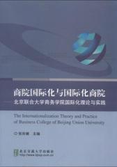 商院国际化与国际化商院(仅适用PC阅读)