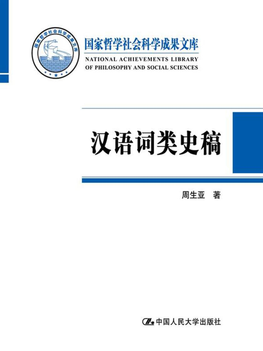 汉语词类史稿(国家哲学社会科学成果文库)