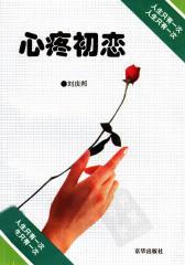 心疼初恋:刘庆邦小说选(仅适用PC阅读)