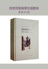 四世同堂高荣生插图本(套装共2册)
