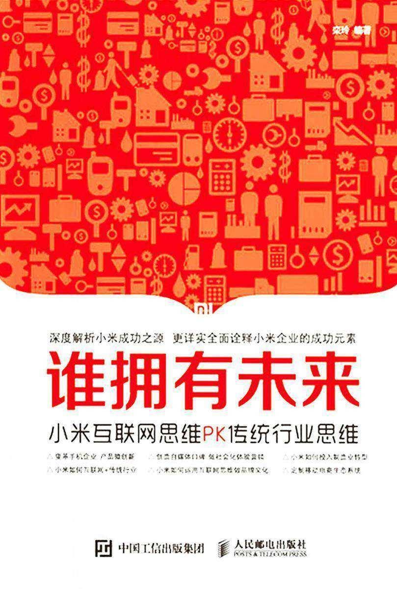 谁拥有未来 小米互联网思维PK传统行业思维