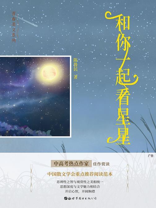 和你一起看星星