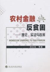 农村金融与反贫困——理论、实证与政策(仅适用PC阅读)