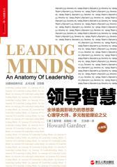 领导智慧(试读本)