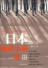 日本畅销小说选III(试读本)